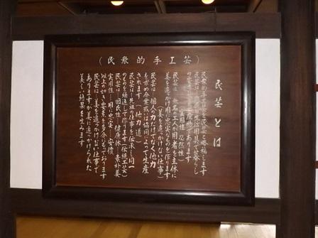 121讃岐民芸館入口看板