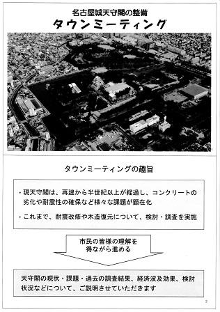 名古屋城タウンミーテイング資料
