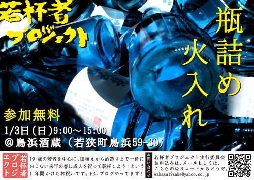 2015ビン詰め(ブログ用)