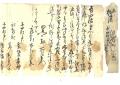 紙方代官書簡(粟飯原家文書)