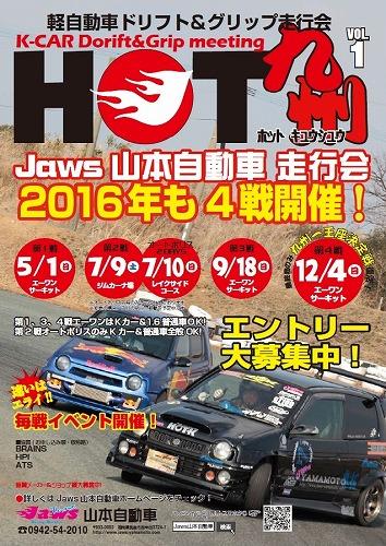 2016HOT九州走行会A4ポスター