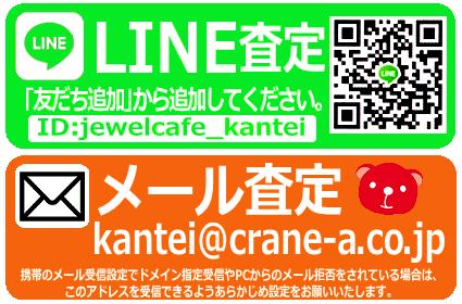 LINE、メール査定