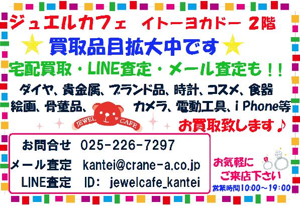 宅配・LINE・メール査定