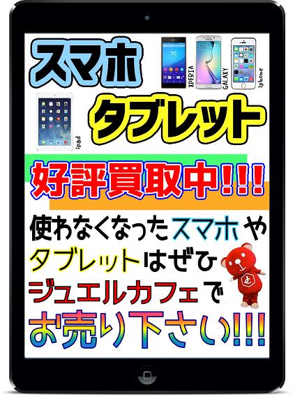 ブログ用 美作店スマホタブレットiphoneipadXPERIAGALAXY買取