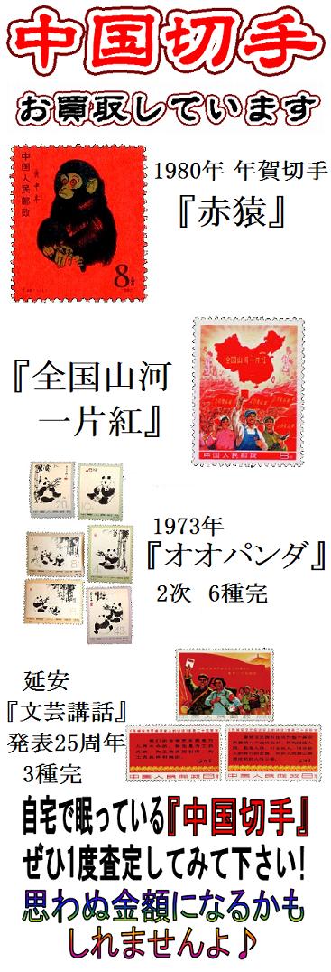 ブログ用 中国切手買取