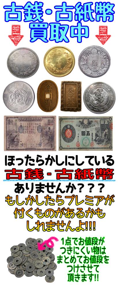 ブログ用 古銭買取
