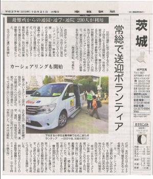 2015年10月21日 産経新聞
