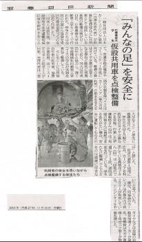 2015年11月16日 石巻日日新聞