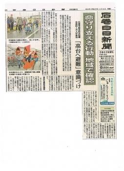 2015年11月16日 石巻日日新聞(防災訓練)