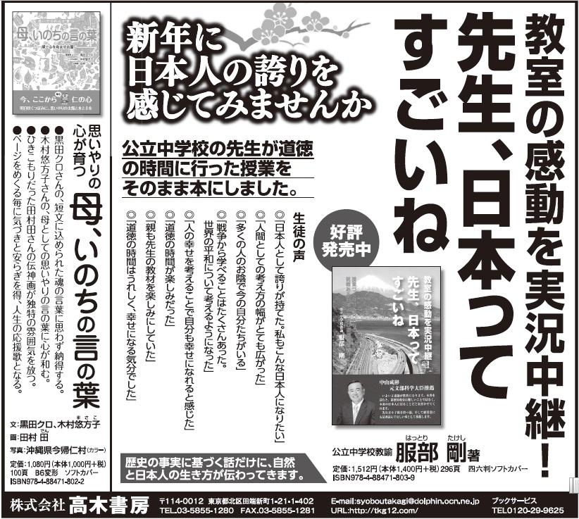 『先生、日本ってすごいね』産経広告20160111jpg