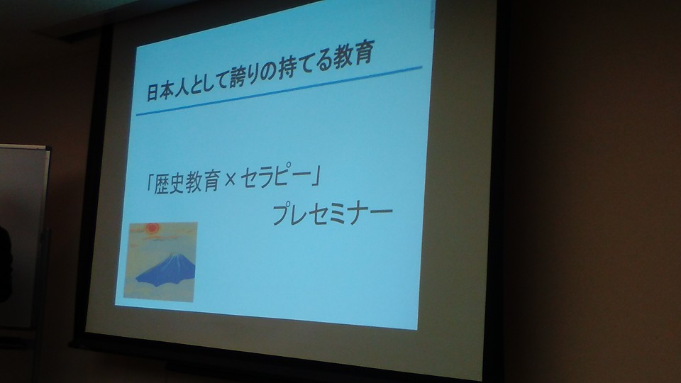歴史教育×セラピー ワークショップ(プレセミナー)