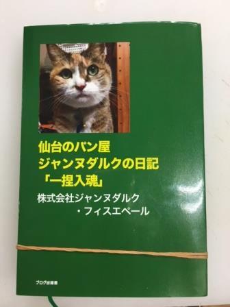 ジャンヌの日記3冊目