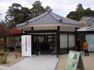 三井寺文化財収蔵庫