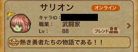 熱き勇者_R