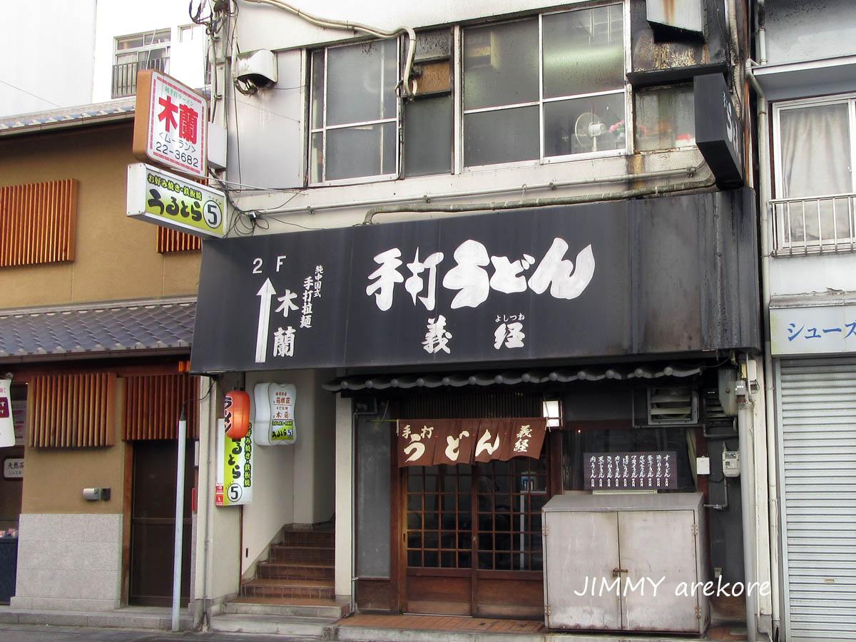 03_0336udon.jpg