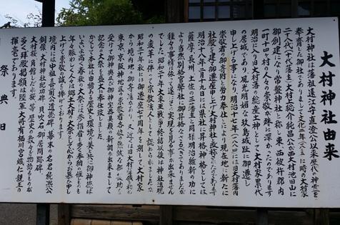 大村神社04