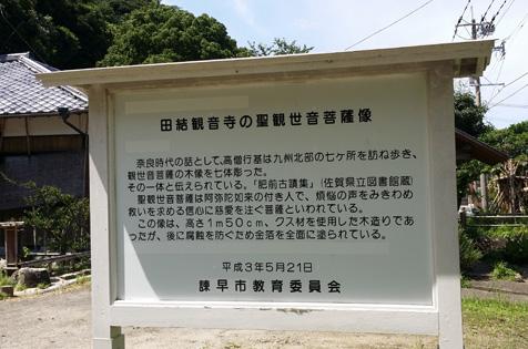 田結山観音寺01