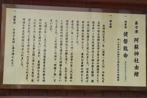 阿蘇神社01