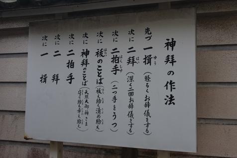 伊勢宮神社02