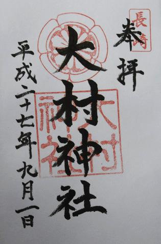 大村神社御朱印02