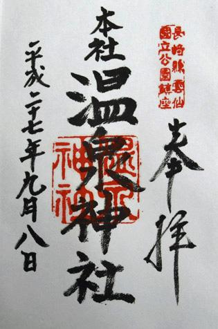 温泉神社御朱印