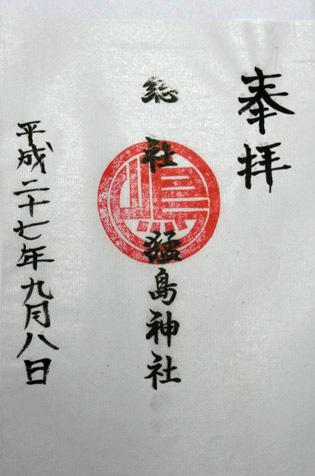 猛島神社御朱印