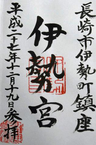 伊勢宮神社御朱印02
