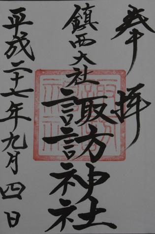 諏訪神社御朱印02