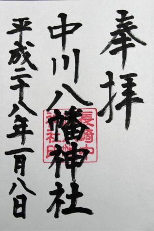 中川八幡神社御朱印