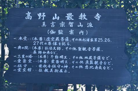 高野山最教寺01
