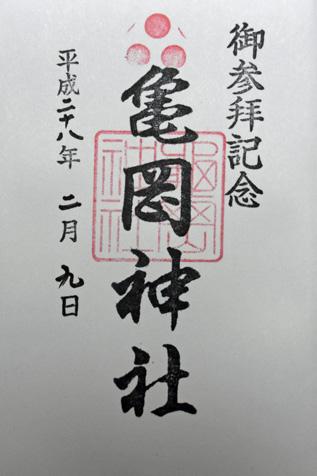 亀岡神社御朱印