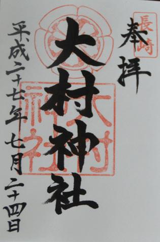 大村神社御朱印