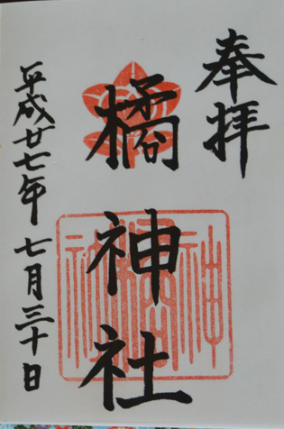橘神社御朱印