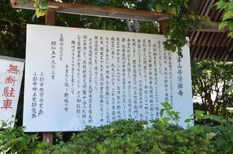 香雲山普済寺03