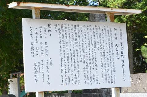 小郡日吉神社01