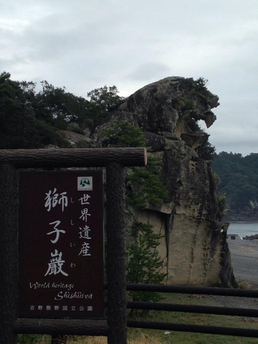 熊野獅子岩