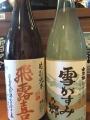 20160110酒2