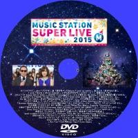 20151225musicstation-dvd.jpg