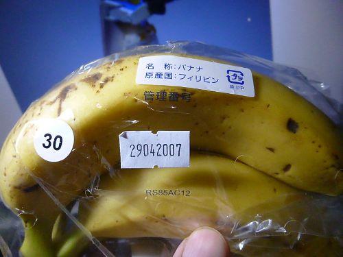ドール・ぐんまちゃんバナナ「管理番号」
