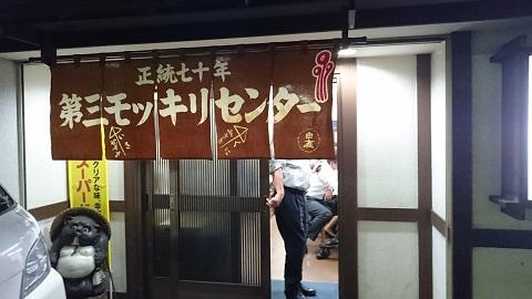 003第三モッキリセンター