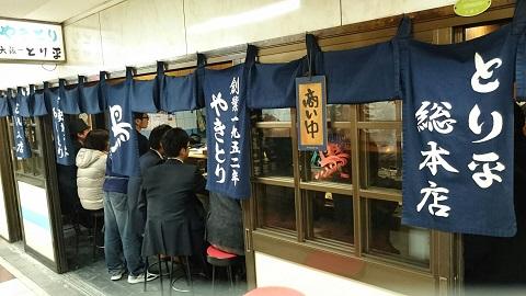 013 とり平総本店