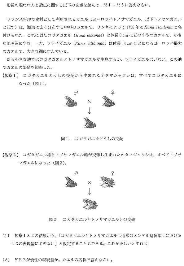 keio_med_2015_bio_q1_1.png