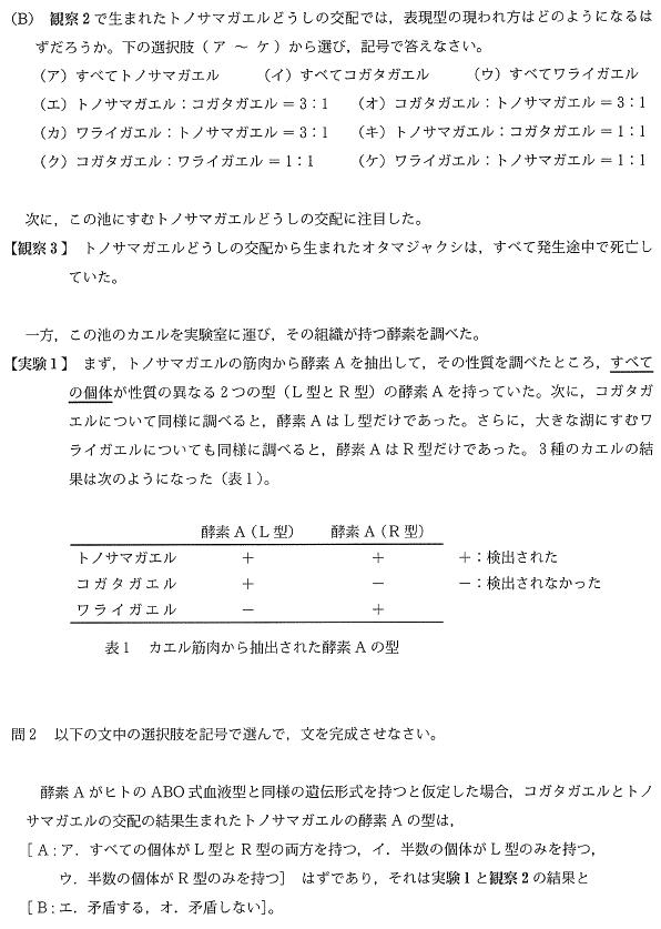 keio_med_2015_bio_q1_2.png