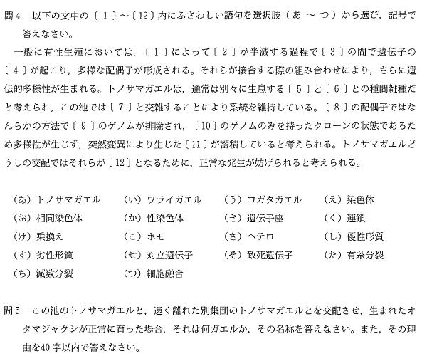 keio_med_2015_bio_q1_4.png