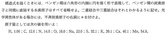 keio_med_2015_chem_q0.png