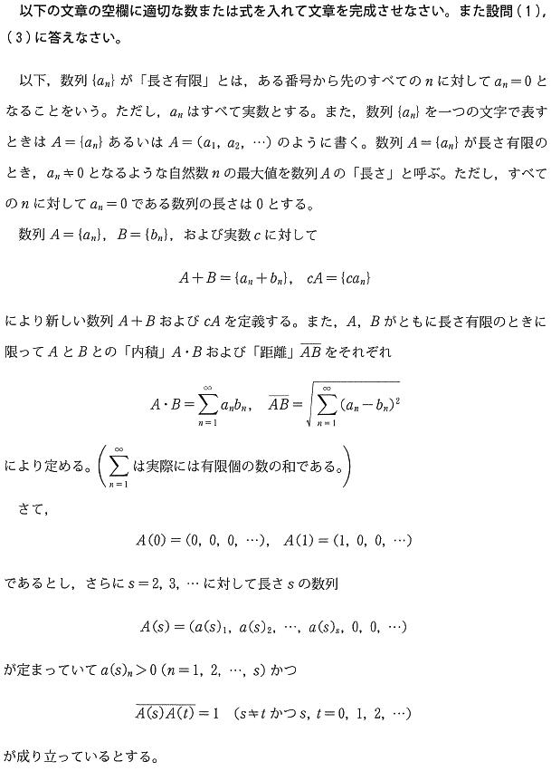 keio_med_2015_math_q4_1.png