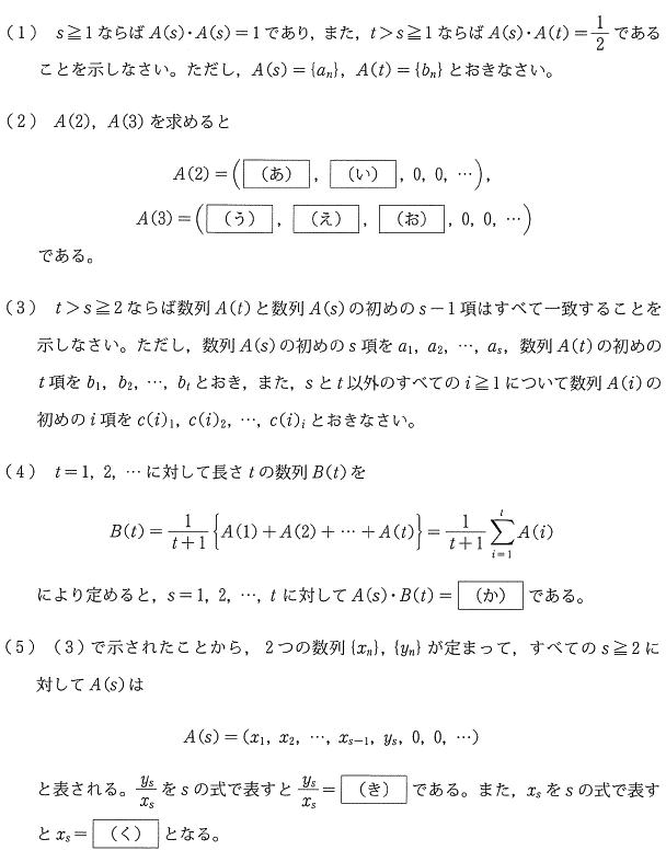 keio_med_2015_math_q4_2.png