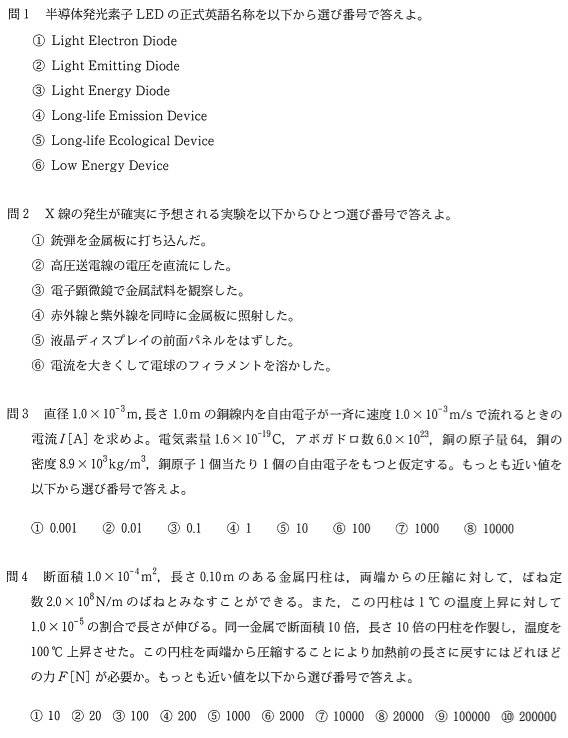 keio_med_2015_phy_q1_1.png