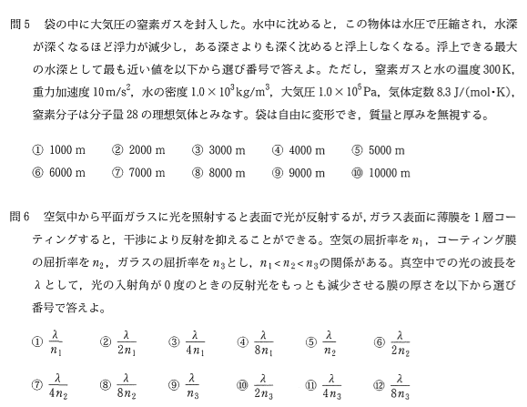 keio_med_2015_phy_q1_2.png