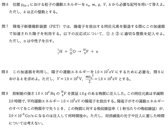 keio_med_2015_phy_q2_2.png